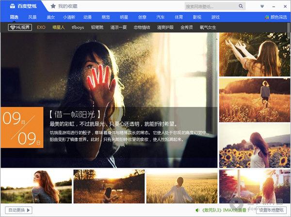 百度壁纸 v3.0.0.78 官方pc版图片