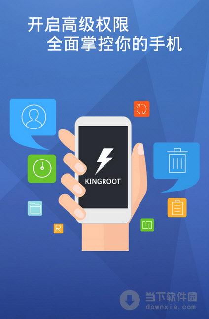 kingroot手机版 v4.5.2 安卓版