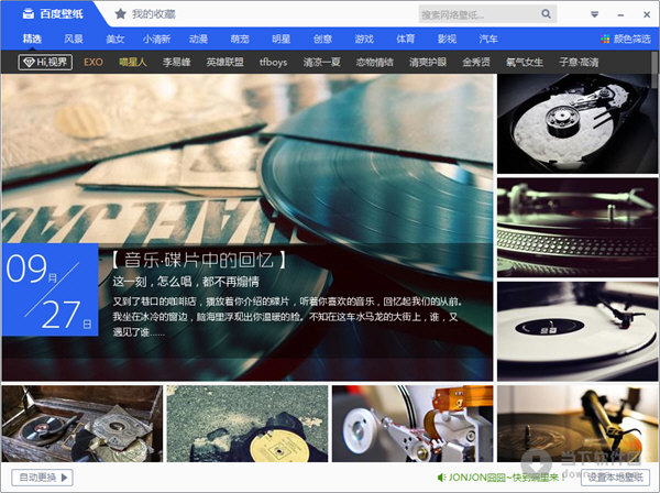 百度壁纸 v3.1.0.14 官方pc版图片