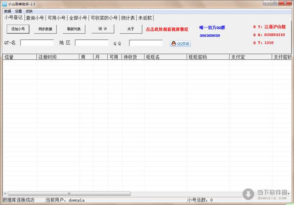 刷单待确认_小山刷单助手 v2.3 绿色免费版