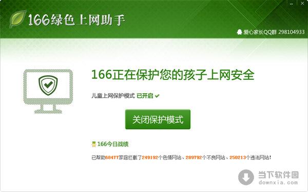 电信绿色上网密码_儿童绿色上网软件|166绿色上网助手 V2.2.7 绿色免费版 下载_当下 ...
