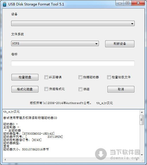 Hp Usb Disk Format Dos Files: Software Free Download - filecloudmj