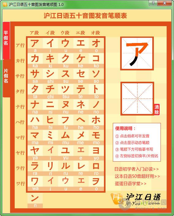 雨的笔顺笔画顺序-语五十音图发音笔顺图 V1.0 绿色版