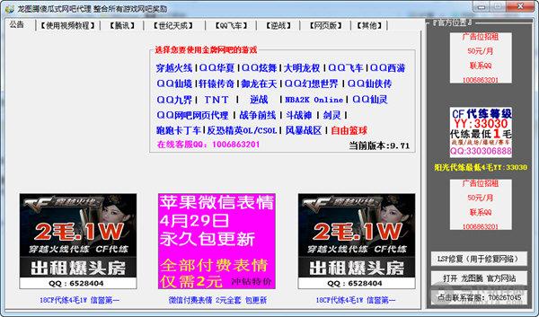 qq网吧奖励工具_龙图腾QQ金牌网吧代理 龙图腾傻瓜式网吧代理 V9.71 官方版 下载 ...