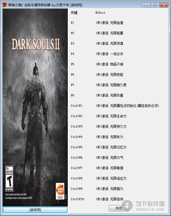 黑暗之魂2全版本通用修改器