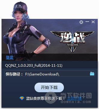逆战极速下载器 v1.0.0.203 官方版