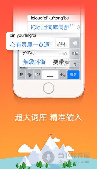 搜狗手机输入法苹果版 v3.1.0 苹果版图片