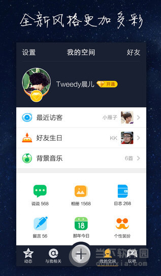 qq空间iphone版qq空间app