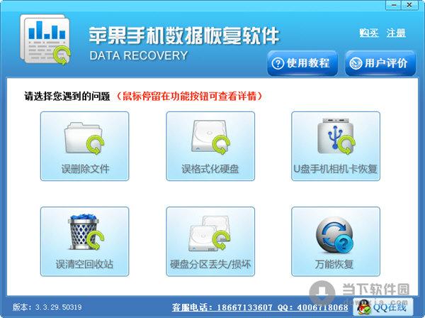 全能数据恢复专家之苹果手机数据恢复软件