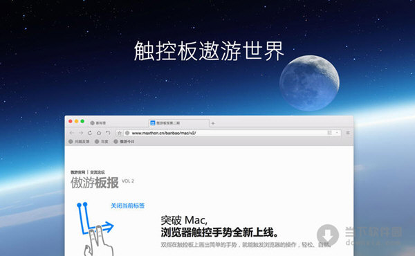 傲游浏览器 for mac