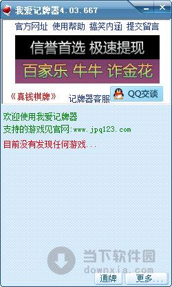 我爱记牌器 v4.03.667 绿色免费版