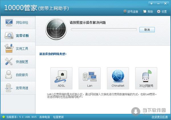 中国电信测速软件_10000管家下载 中国电信10000管家 V5.2.1406.3015 官方免费版 下载_当下 ...