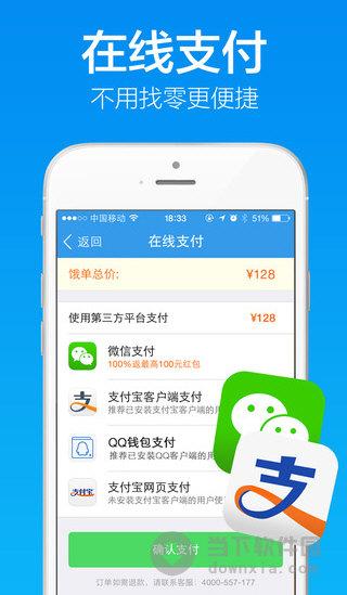 首页手机软件iphone>饿了么appv5.1.安卓收音机免流量图片
