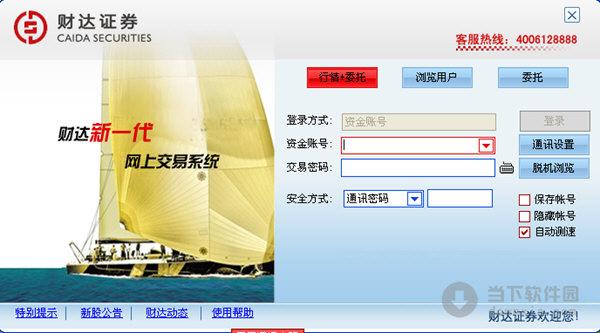 该软件最新版本为财达证券同花顺统一认证版客户端v7.75.59.46.