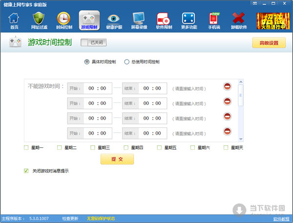 电信绿色上网密码_绿色上网管家|绿色上网管家 V5.3.0.1007 官方免费版 下载_当下软件 ...