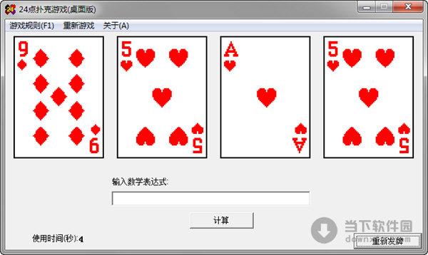 简介:24点扑克游戏是经典数学运算游戏,规则就不多说了,利用4个扑克牌