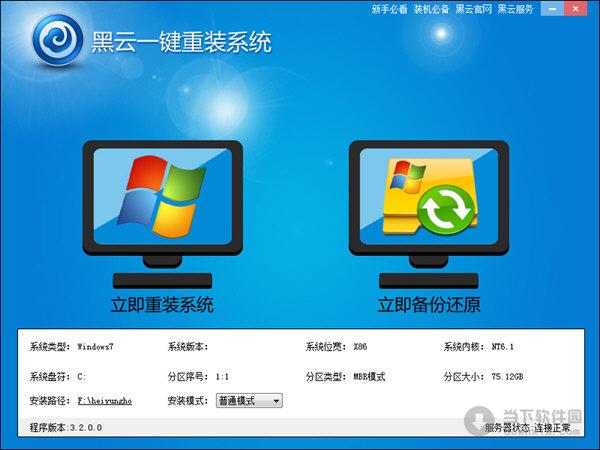 黑云一键重装系统软件V2.0绿色版