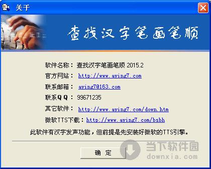 汉字笔顺笔画查询 查找汉字笔画笔顺 2015.2 官方最新版