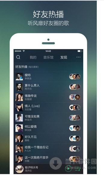 苹果qq手机iosv5.2.3音乐版语p1手机天图片