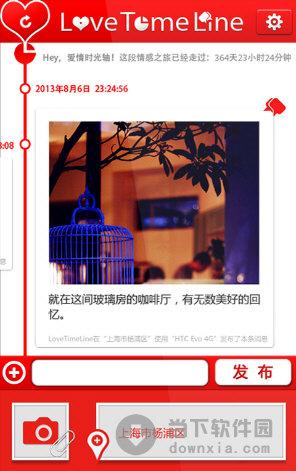 爱情时光轴 for android v1.005 安卓版图片