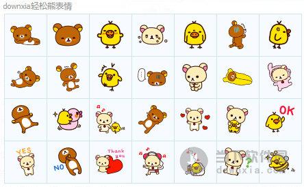 轻松熊qq表情包是一款非常可爱的卡通表情,轻松熊来自日本,它的名字为