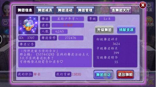 恋舞ol电脑版游戏 恋舞ol电脑版