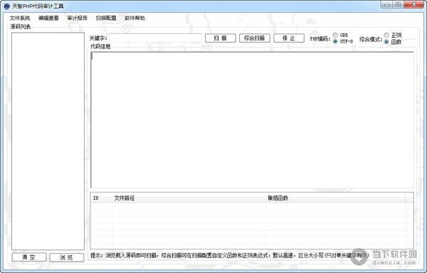 代码审计培训_源代码审计工具_代码审计书籍
