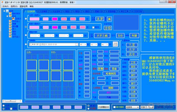 免费八字排盘软件_蓝梦八字排盘 v7.2 绿色最新版