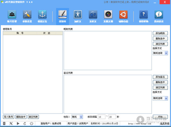 e时代微信软件