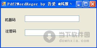 迅捷pdf转换成word转换器注册机