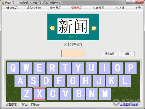 键盘打字指法小游戏_键盘打字指法练习软件|拼音打字练习 V2017.3 官方版 下载_当下 ...