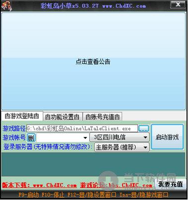 彩虹岛小草 x5.03.27 官方最新版