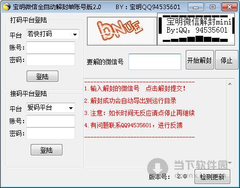 宝明微信全自动解封单账户版