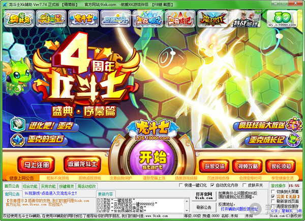 龙斗士xk辅助 v7.74 官方最新版