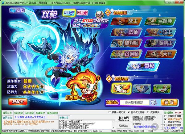 龙斗士xk辅助 v7.92 官方最新版