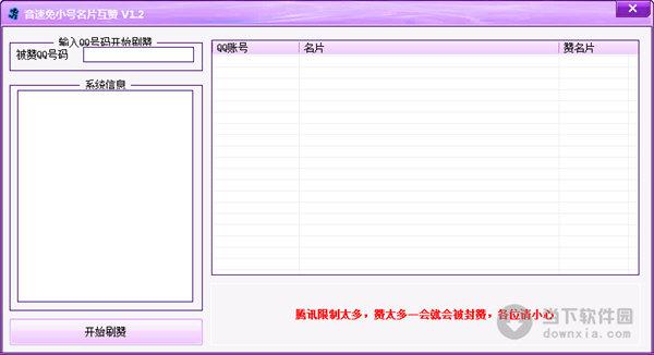 qq名片刷赞免小号软件|音速免小号名片互赞 v1.2 绿色