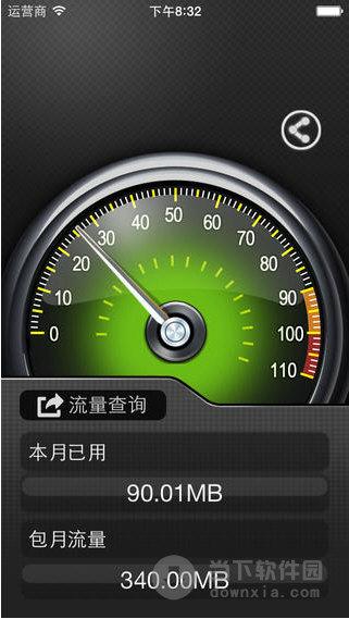 iphone流量监控软件 流量仪app v1.8.0 苹果版图片