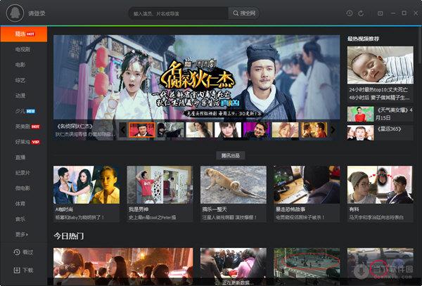 腾讯视频 v9.9.970.0 去广告精简版