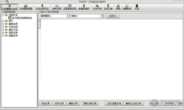 万能合同文书生成软件
