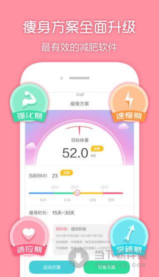 超級減肥王app數據同步_超級減肥王app官網_超級減肥王app怎么樣