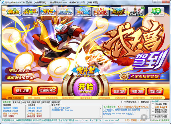 龙斗士xk辅助 v7.84 官方最新版