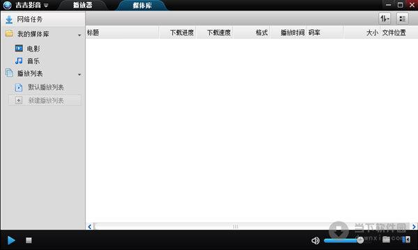强奸乱伦片吉吉影音播放删除_吉吉影音播放器 v2.8.1.12 去广告优化版
