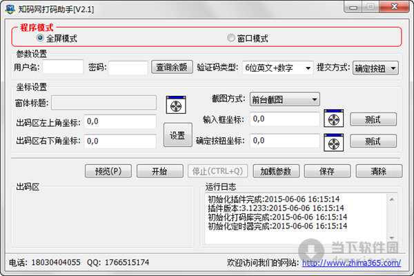 知码网打码助手v2.1绿色版