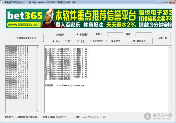 天津新时时彩_平刷王天津时时彩软件