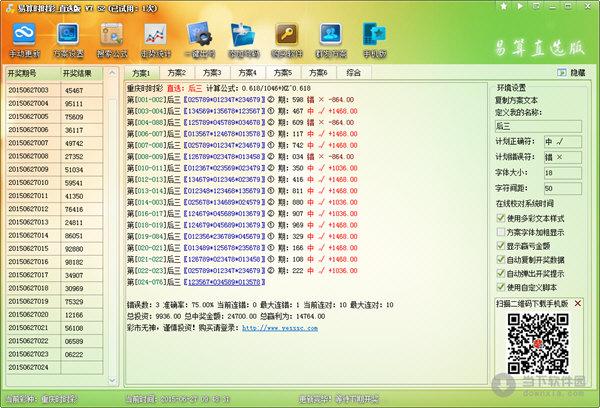 烈火时时彩软件_平刷王天津时时彩软件 v20150620 官方版