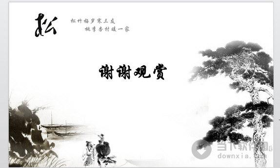 中国风松树ppt模板 免费版