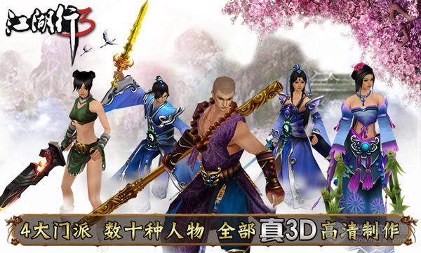 江湖行3最纯正武侠 v2.1.5 安卓版