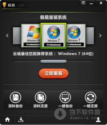 极易一键重装系统工具V5.2绿色版