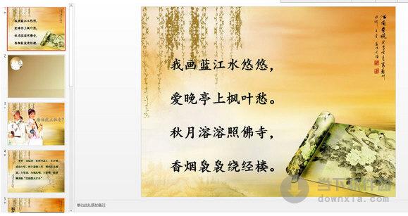 唐伯虎个人介绍ppt模板 免费版图片