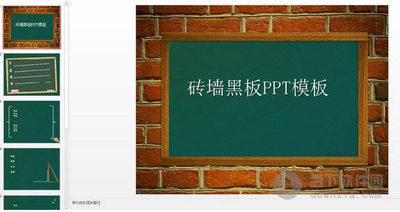 砖墙黑板背景教师节主题ppt模板 免费版 下载_当下园图片